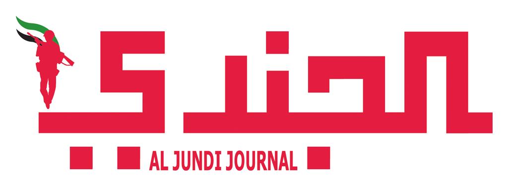 Al Jundi Journal